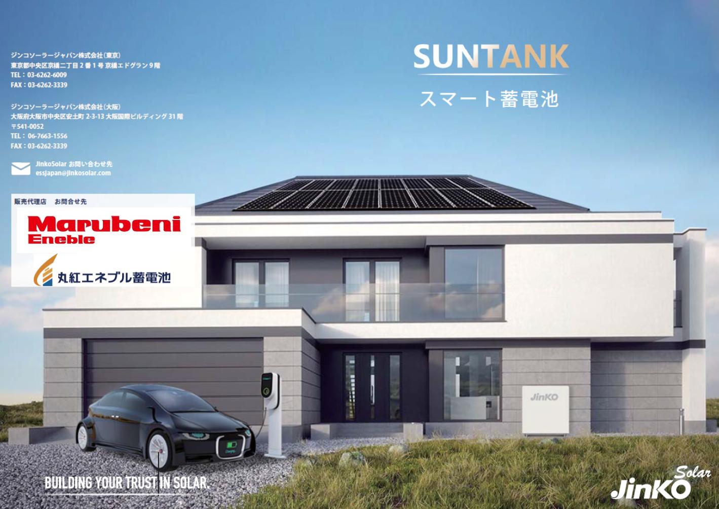 ジンコソーラー蓄電池「SUNTANK」の特徴(国内代理店:丸紅エネブル)