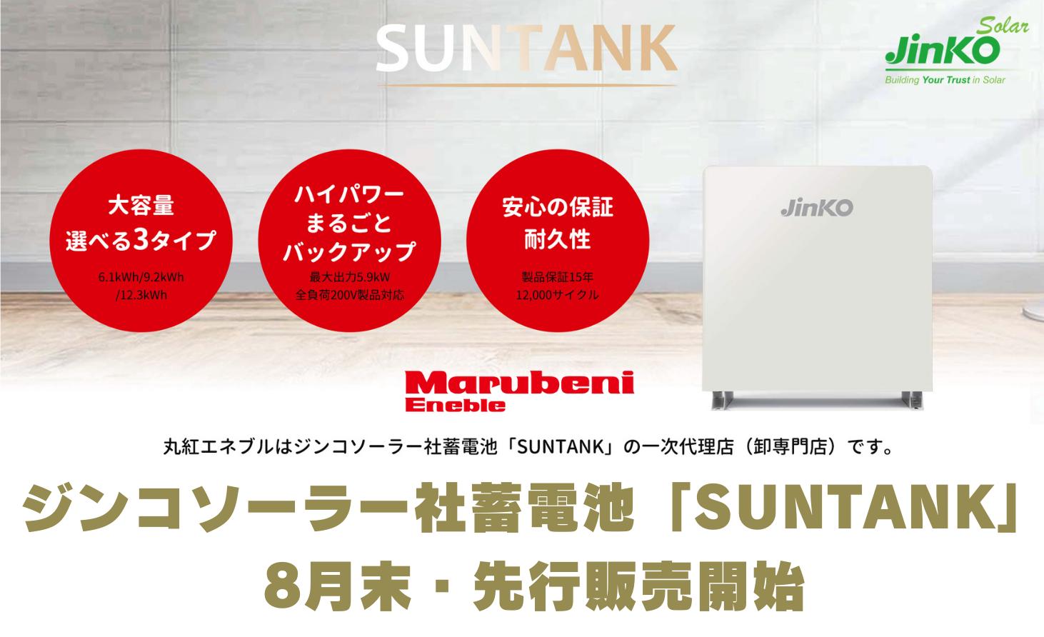 ジンコソーラー蓄電池「SUNTANK」販売開始キャンペーン(国内代理店:丸紅エネブル)